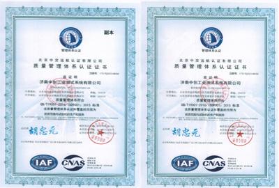 試驗機ISO生產資質