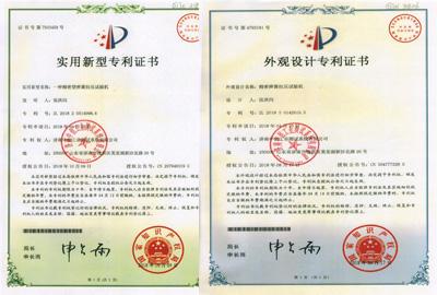 彈簧拉壓試驗機專利證書預覽圖